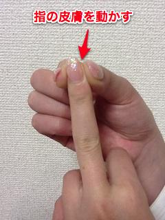 指の皮膚を動かす