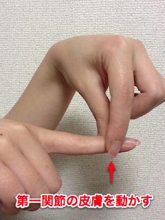 第一関節の皮膚を動かす