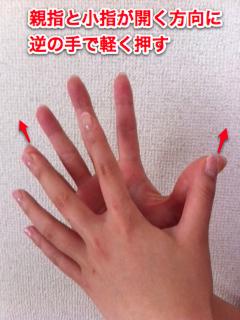親指と小指を開く